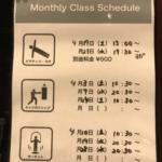 4月クラススケジュール